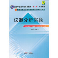 """仪器分析实验--全国中医药行业高等教育""""十二五""""规划教材实验教程"""
