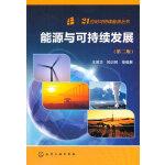 21世纪可持续能源丛书--能源与可持续发展(第二版)