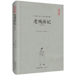 老残游记(注释本)-中国古典名著典藏(第二辑)
