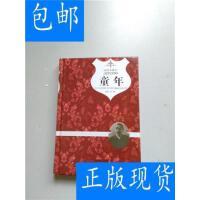 [二手旧书9成新]童年 : 插图典藏本 【精装】. /(苏)马克西姆・?