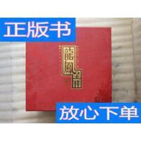 [二手旧书9成新]龙凤吉祥 普洱紧压茶.生茶【净含量2千克】购买详