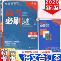 2020版 高考必刷题 语文合订本 新高考题型专用理想树高中语文教材辅导资料书