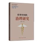 转型中国的治理研究(转型中国研究丛书)