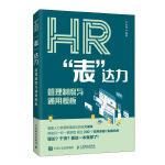 HR表达力 管理制度与通用模板