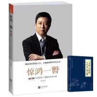 *畅销书籍* 惊鸿一瞥:CCTV首席财经主播陈伟鸿自述(《对话》13年,一名高端财经主播对中国财经社会的审慎观察 赠中