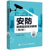 安防视频监控实训教程 第2版 计算机网络信息安全 安防天下 系统工程故障检测维护维修 安防视频网络监控系统教程书籍
