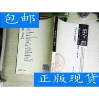 [二手旧书9成新]黄帝八十一难经 /[战国]扁鹊 著;高丹枫、王琳