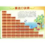 乘法口诀表,汪斌,浙江教育出版社,9787553616384