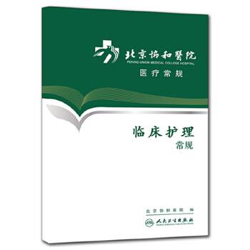 北京协和医院医疗常规  临床护理常规