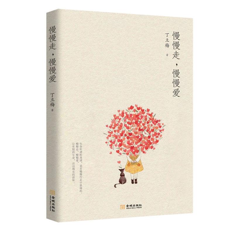 """慢慢走,慢慢爱 """"温暖人心的作家""""丁立梅值得期待的新书。全彩四色印刷,内外封双封面设计,装帧精美,手绘插图,图文并茂。生命所谓的真谛,是在慢慢行走中获得的。慢慢走,慢慢爱,让有限的生命,活出绵长的滋味。赠送精美书签,"""