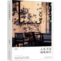 人生不过如此而已 时代华文书局