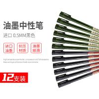 晨光中性笔0.5mm黑色全针管优品水笔(12支/盒)