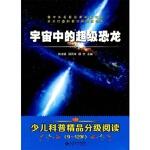宇宙中的超级恐龙,薛贤荣 陈龙银,安徽大学出版社,9787566409720