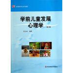 学前儿童发展心理学(第3版)