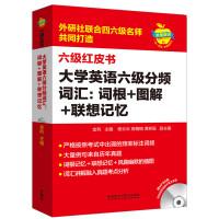 苹果英语六级红皮书:大学英语六级分频词汇:词根+图解+联想记忆(附MP3光盘)