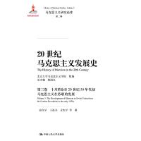 20世纪马克思主义发展史・第三卷(马克思主义研究论库・第二辑)