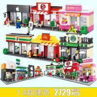 �犯呋�城市街景系列肯德基迷你房子积木男女孩子拼装儿童玩具模型