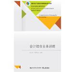 会计综合业务训练,孙万军 郝黄达,东北财经大学出版社有限责任公司,9787565433580