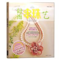 时尚串珠艺(附VCD光盘)