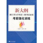新大纲浙江省大学英语三级考试必读――考前强化训练