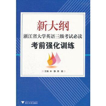 新大纲浙江省大学英语三级考试必读——考前强化训练
