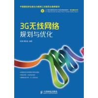 3G无线网络规划与优化(中国通信学会普及与教育工作委员会推荐教材)