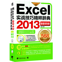 Excel 2013实战技巧精粹辞典:超值双色版