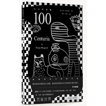 小小说百篇:100(pdf+txt+epub+azw3+mobi电子书在线阅读下载)
