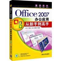 【正版二手书9成新左右】Office 2007办公应用从新手到高手 宋强 等 清华大学出版社