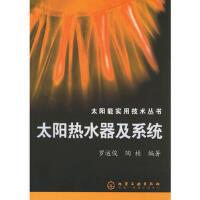 【二手旧书九成新】太阳热水器及系统罗运俊,陶桢著化学工业出版社9787502593636