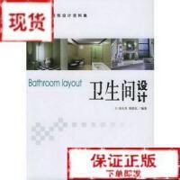 【旧书二手书9成新】卫生间设计 刘天杰 编 中国建材工业出版社9787801599407