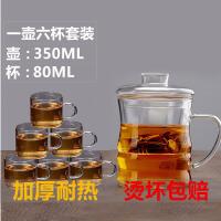 350ML泡茶杯+6个小把杯耐热玻璃茶杯过滤内胆三件套竹节杯办公用竹节泡茶杯