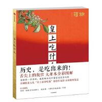 皇上吃什么 李舒 中信出版社 9787508684741 新华书店 正版保障