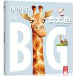 小小的,大大的 [澳]乔纳森本特利,鸿雁,乐乐趣童书出品 未来出版社 9787541756733