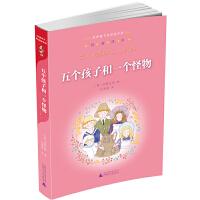 亲近母语经典童书阅读指导版五个孩子和一个怪物