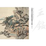 中国历代名家册页精选・王鉴.1