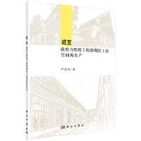 城变:政府力作用下的深圳旧工业空间再生产