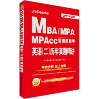 联考考试用书中公2018MBA、MPA、MPAcc管理类联考英语二历年真题精讲