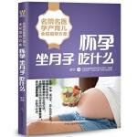 怀孕坐月子吃什么