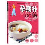 孕期补100锅(孕期营养,合理膳食,40周,100锅,粥汤炖煮,生出聪明健康宝贝!)