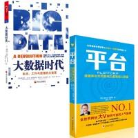 平台(自媒体时代用影响力赢取惊人财富)+大数据时代(生活工作与思维的大变革)(共2册)