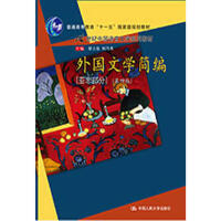 【二手书8成新】外国文学简编 第四版 梁立基 ,何乃英 中国人民大学出版社