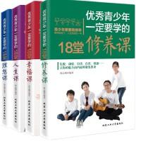 全四册 优秀青少年一定要学的18堂理想课+幸福课+人生课+修养课 育儿书家庭教育书籍正面管教育儿百科情商青少年行为发展