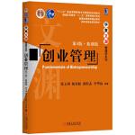 创业管理,张玉利 等 编著,机械工业出版社,9787111567431【正版图书 质量保证】