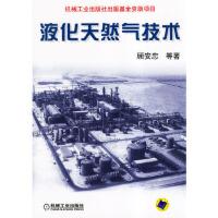 液化天然气技术,顾安忠,机械工业出版社,9787111130406