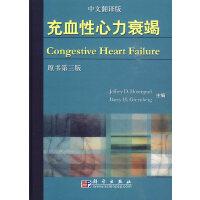 充血性心力衰竭(原书第3版)
