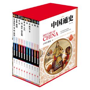 中国通史 少年彩图版