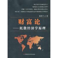 【正版二手书9成新左右】财富论 董鹏飞 中国财政经济出版社一
