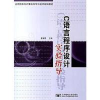 【二手书8成新】C语言程序设计实验指导 夏素霞 北京邮电大学出版社有限公司
