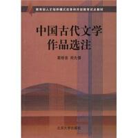 【正版二手书9成新左右】中国古代文学作品选注 葛晓音,周先慎 北京大学出版社